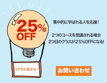25% 割引 お得に英語を学ぼう 梅田 イギリス英語スクール