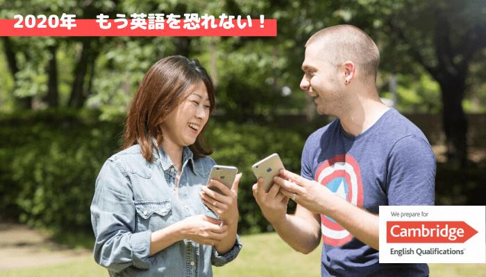 ケンブリッジ英語検定 2020年 英語 受験 大阪 UKPLUS Osaka