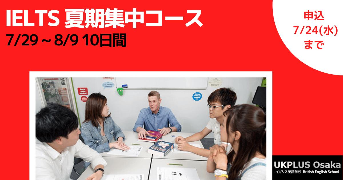 IELTS 夏期集中コース 大阪梅田 イギリス英語学校 UKPLUS Osaka