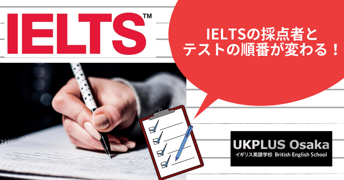 IELTS 採点者 テストの順番が変わる