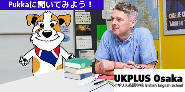 Pukkaに聞いてみよう マスコット UKPLUS Osaka