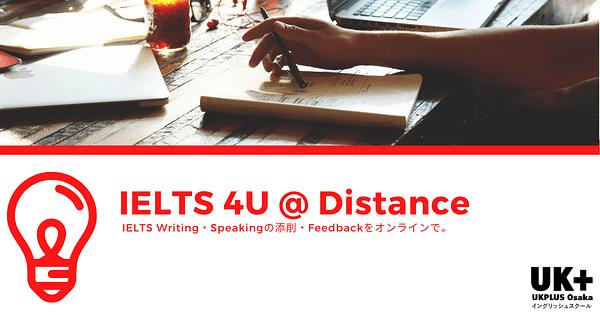 IELTS 4U @ Distance IELTS Writing Speaking オンラインコース