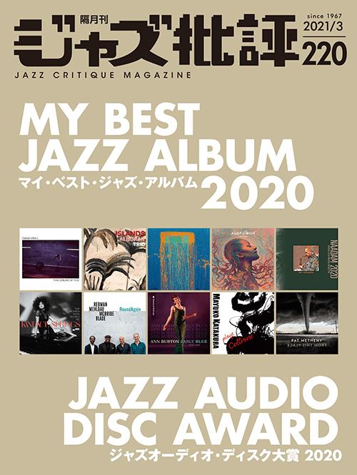 ジャズ批評220号 202102