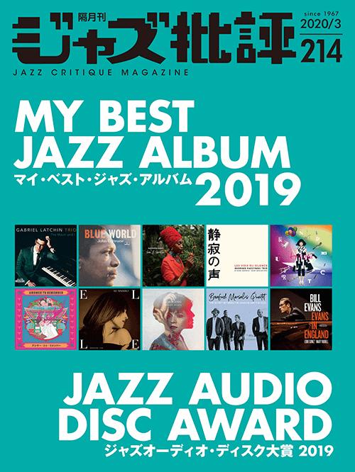 ジャズ批評214号 202002