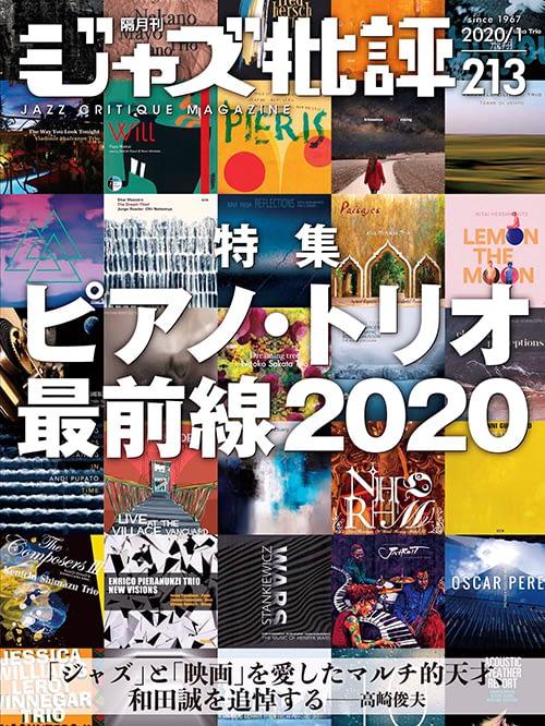 ジャズ批評 201912