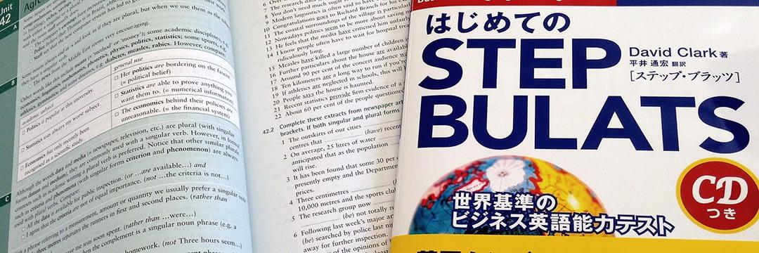 BULATS(ビジネス英語能力テスト)