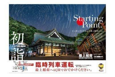 Saijo Inari Poster tear sheet