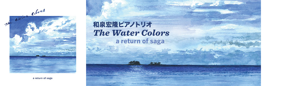 和泉宏隆ピアノトリオ The Water Colors