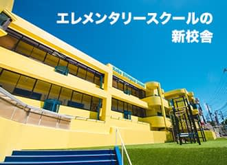 Kobe Bilingual School