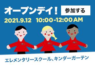 Kobe Bilingual School