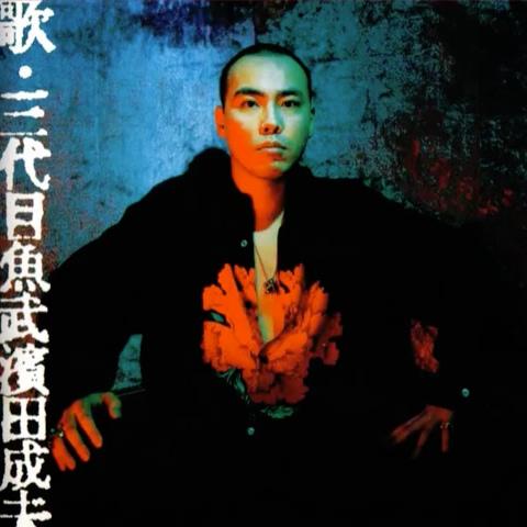 歌・三代目魚武濱田成夫