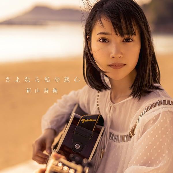新山詩織-Single