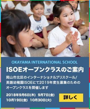 ISOE Open House