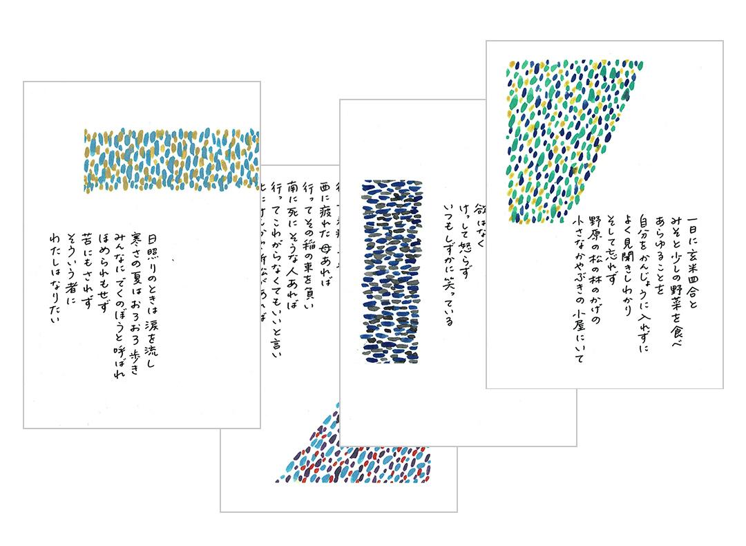 「雨ニモマケズ」カード4枚セット