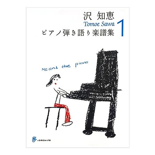 沢知恵ピアノ弾き語り楽譜集1